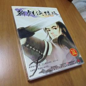 游戏光盘  新剑侠情缘(2CD  手册  信)