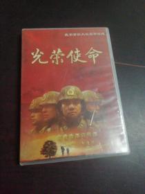 光荣使命 军事游戏光盘 (书+1光盘)