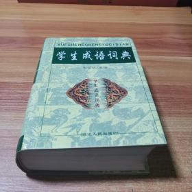 学生成语词典(修订版)