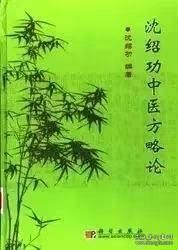 沈绍功中医方略论