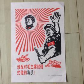 谁反对毛主席就砸烂他的狗头  木刻8开彩色文革宣传画仿制品