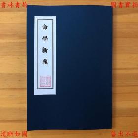 【复印件】命学新义-(民)水绕花堤馆主-民国二十八年铅印本-书林命理古籍之一