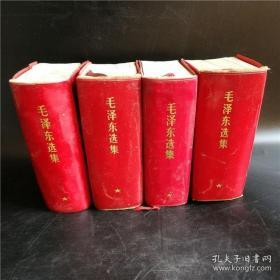 毛泽东选集,附带林题词