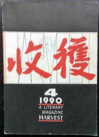 收获杂志1990年第4期(熊正良长篇《闰年》洪峰中篇《离乡》 崔京生中篇《远航》 赵长天中篇《门外》金宇澄短篇《欲望》陈虹短篇《最初的现实》等)