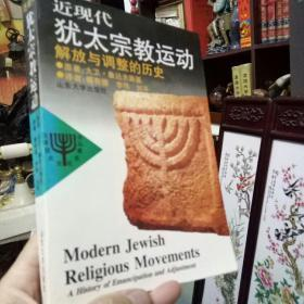 近现代犹太宗教运动:解放与调整的历史