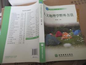 人文地理学野外方法