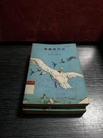 骑鹅旅游记(上下册)