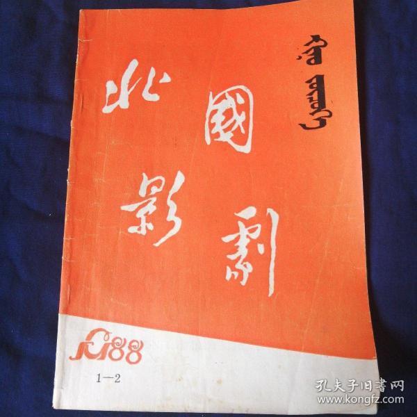 北国影剧      1-2     1988