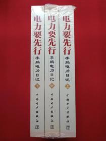 彩页插图本《电力要先行·李鹏电力日记》上中下全三册2005年6月1版1印(李鹏著,中国电力出版社)第二套发布