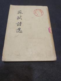 苏轼诗选(1957年1版1印)
