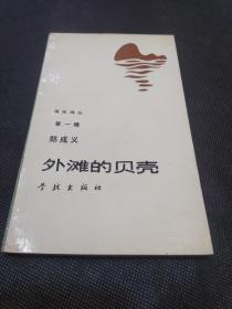 海岸诗丛:外滩的贝壳【作者郑成义是《海岸诗丛》的主编之一】