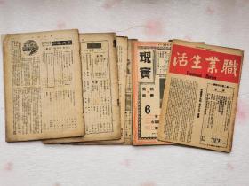 民国期刊七册合售,三册《文友》一册《华文每日》一册《文艺学习》创刊号一册《现实》一册《职业生活》。