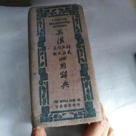 英汉求解作文文法辨义四用辞典(民国三十七年出版)