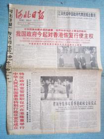 114、河北日报 97.7.1日 香港回归