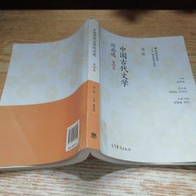 中国古代文学作品选(第二版)(第四卷)