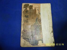 民国旧书:   绘图三生姻缘全传