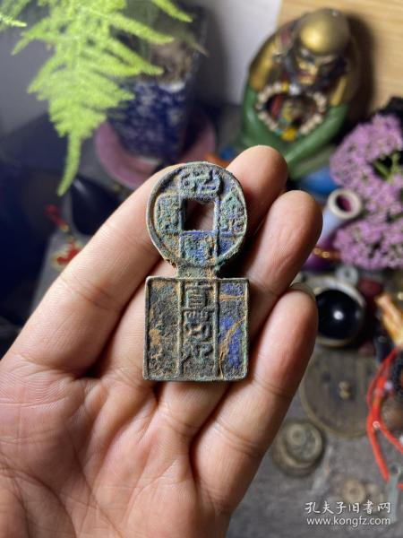 先秦时期 金匮国宝 直万 红斑绿锈 品相状态极美 铜钱古币 如图