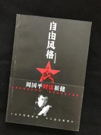 摇滚教父崔健签名   作家周国平签名 自由风格