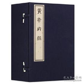 黄帝内经(全1函8册)