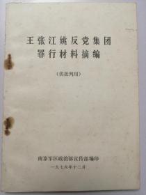 王张江姚反党集团罪行材料摘编(供批判用)