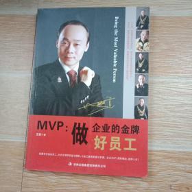 MVP:做企业的金牌好员工【实物拍图】