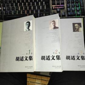 胡适文集(第1.2.3卷 三本合售)【第3卷右下角有水渍】