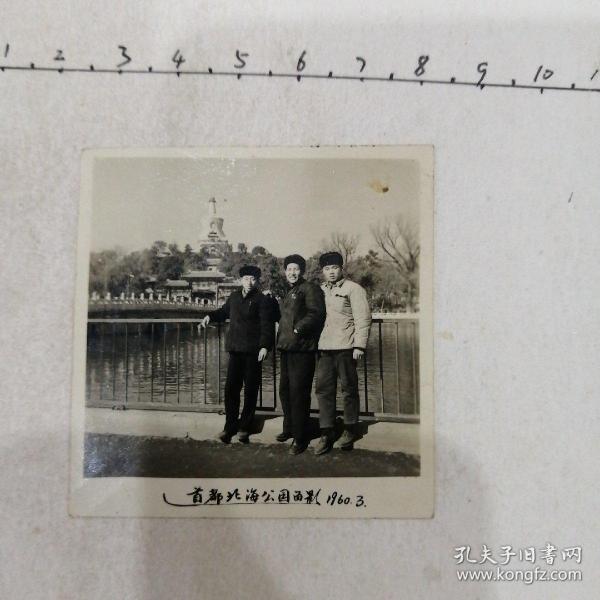 三青年首都北海公园留影(帽子)
