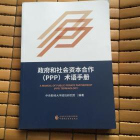 政府和社会资本合作(PPP)术语手册