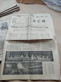 1970年12月21日《文汇报》(全4版)
