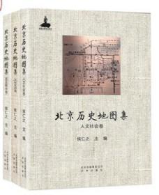 北京历史地图集全套3册 人文社会卷+政区城市卷+文化生态卷