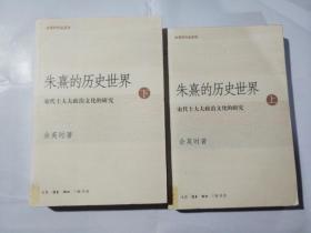 朱熹的历史世界 上下两册全