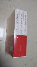 平凡的世界正版全三册