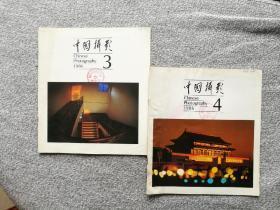 中国摄影1986年3、4期(2本合售)
