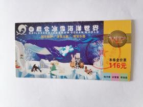 白鹿仓冰雪海洋世界门票(已使用仅供收藏)