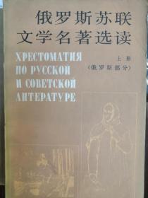 俄罗斯苏联文学名著选读(上下)