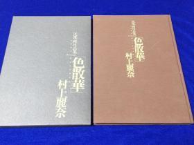 色散华    村山丽奈    8开本精装   铜版纸   带函