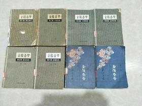 金陵春梦(1-8册)