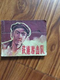 连环画:铁道游击队