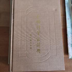 中国科学家辞典(现代第三分册)