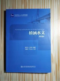 桥涵水文(第五版)/高等学校交通运输与工程类专业规划教材