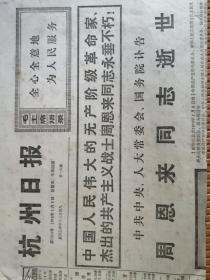 杭州日报周恩来总理逝世时纪念报两张