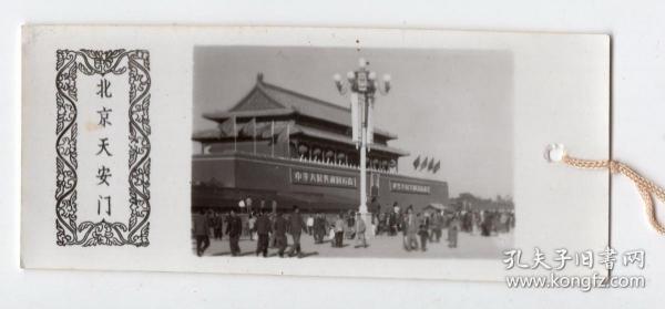 """80年代书刊图片类------1980年代""""北京天安门图案""""照片书签1-1"""
