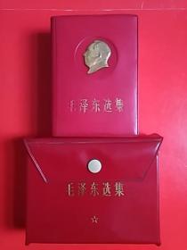 毛泽东选集(一卷本)  封面金色浮雕毛主席头像   有原外包装红塑皮包+林题硬纸函套+衬纸+青岛市第二次活学活用毛泽东思想先进单位积极分子代表大会纪念戳