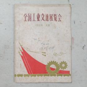 全国工业交通展览会,1960年,北京