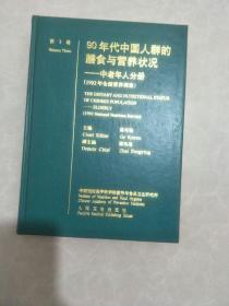 90年代中国人群的膳食与营养状况:1992年全国营养调查:第3卷.中老年人分册.
