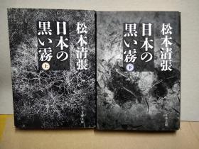 日本的黑雾上下册合售 松本清张作品 日文原版