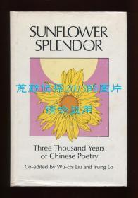 《葵晔集:三千年中国诗歌》(Sunflower Splendor),柳无忌、罗郁正编译,1975年初版精装,罗郁正签赠