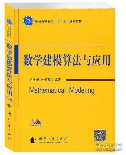 数学建模算法与应用