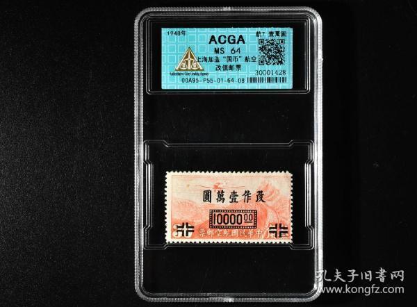 """航7,1948年 上海加盖""""国币""""航空改值邮票(壹万圆)"""