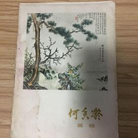 何香凝画辑(活页12张全)